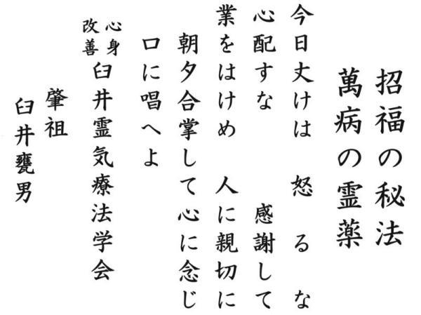 godai Mikao Usui